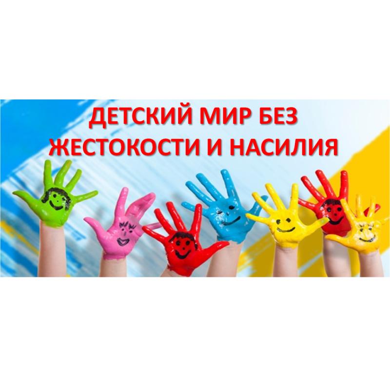 «Жизнь без насилия. Любите своих детей!».