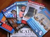 Отдел по делам ГО и ЧС администрации муниципального образования Кущевский район информирует о наличии печатных изданий, учрежденных МСЧ России