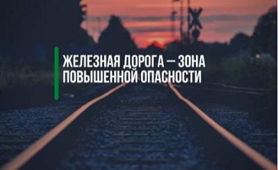 Правила поведения на железнодорожном транспорте и железнодорожных переездах