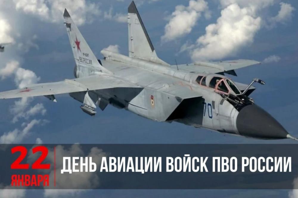 «День войск авиации противовоздушной обороны РФ»