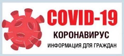COVID-2019 РЕКОМЕНДАЦИИ ГРАЖДАНАМ: ПРОФИЛАКТИКА КОРОНАВИРУСА
