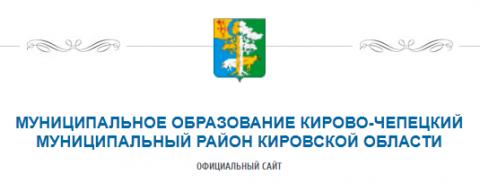 МО Кирово-Чепецкий муниципальный район официальный сай