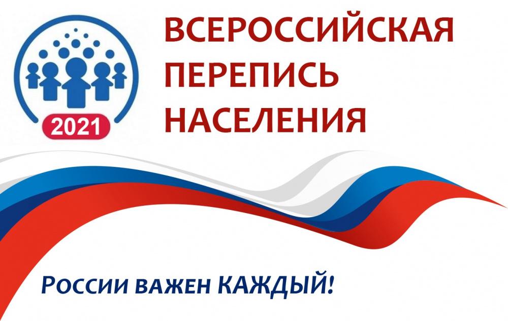15 октября стартовала Всероссийская перепись населения. Она продлится до 14 ноября 2021 года.