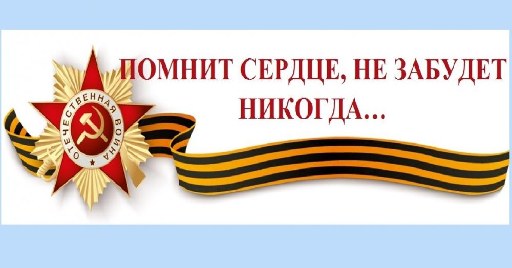 """онлайн-концерт,посвященный году """"Памяти и Славы""""!"""