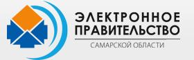 Электронное правительство Самарской области