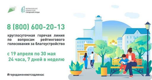С 19 апреля начнет принимать звонки горячая линия по вопросам первого электронного голосования за объекты благоустройства