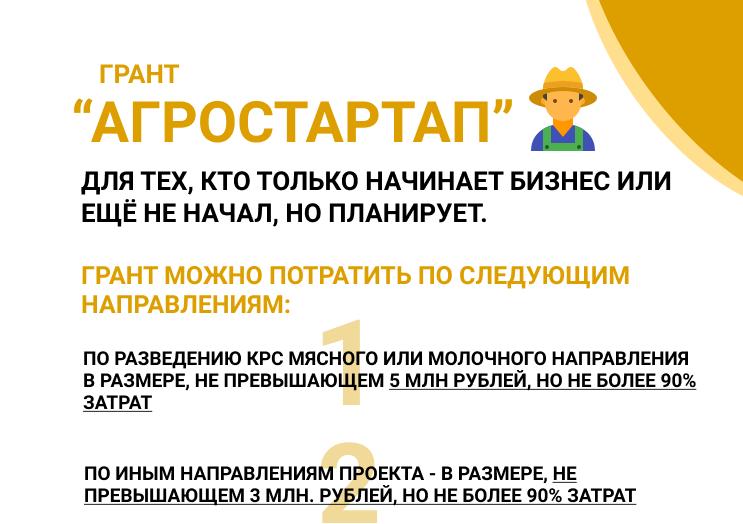"""Грант """"Агростартап"""""""
