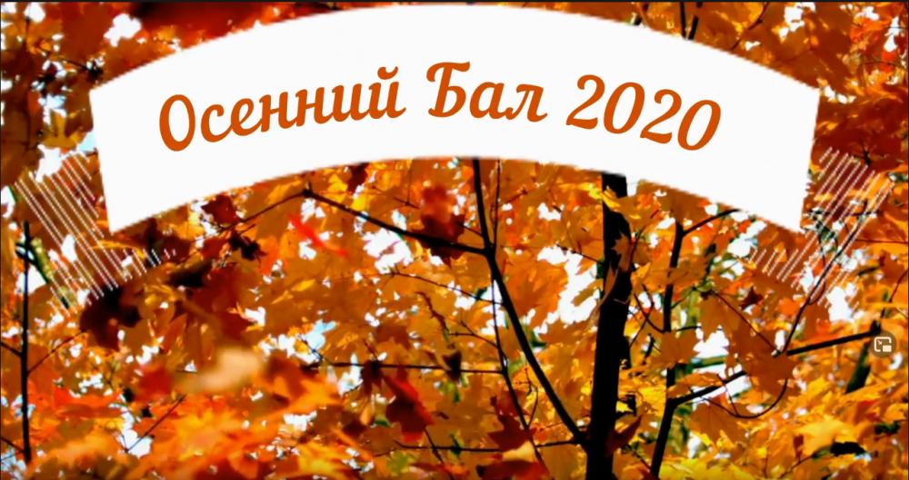 Проведение Осеннего бала в ноябре 2020 года
