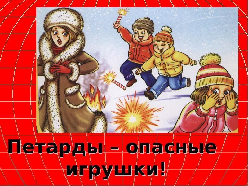 МЧС России напоминает правила безопасности при выборе и использовании пиротехнических изделий!!!
