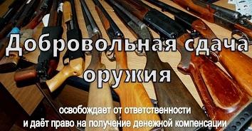 О добровольной сдаче оружия