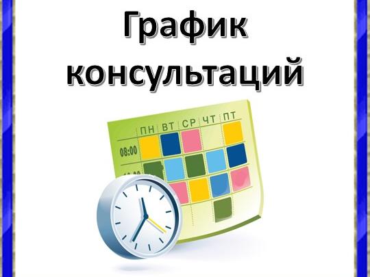 ГРАФИК предоставления Тульским региональным отделением  Общероссийской общественной организации  «Ассоциация юристов России»  консультаций на ноябрь 2020 года  (по телефону)