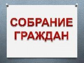 Объявление о проведении общего собрания участников долевой собственности
