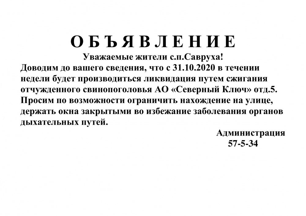 Объявление жителям с.п.Савруха!