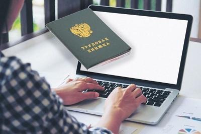 Электронная трудовая книжка: что ждет работников и работодателей?