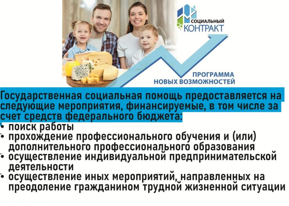 О предоставлении государственной социальной помощи на основании социального контракта в Республике Калмыкия