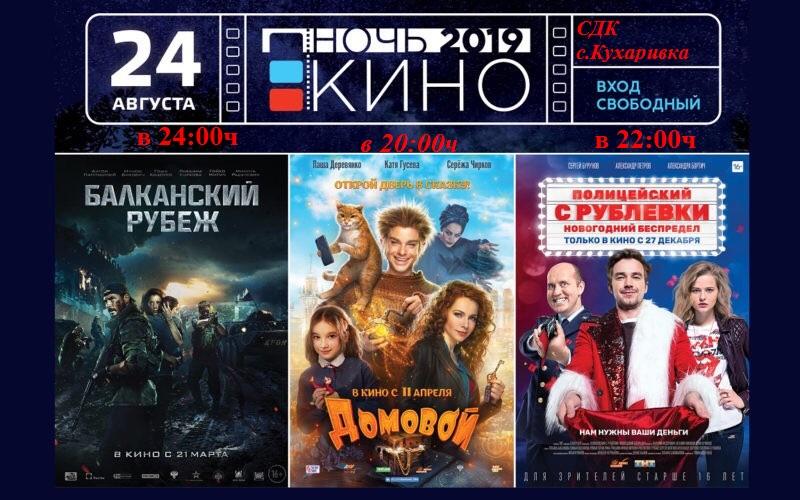 24 августа  Ночь Кино