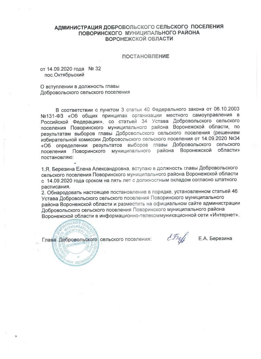 О вступлении в должность главы Добровольского сельского поселения