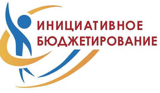 О проведении конкурсного отбора проектов инициативного бюджетирования в 2021 году