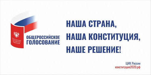 Информационно- разъяснительная кампания ЦИК России в период подготовки и проведения общероссийского голосования по внесению изменений в Конституцию РФ