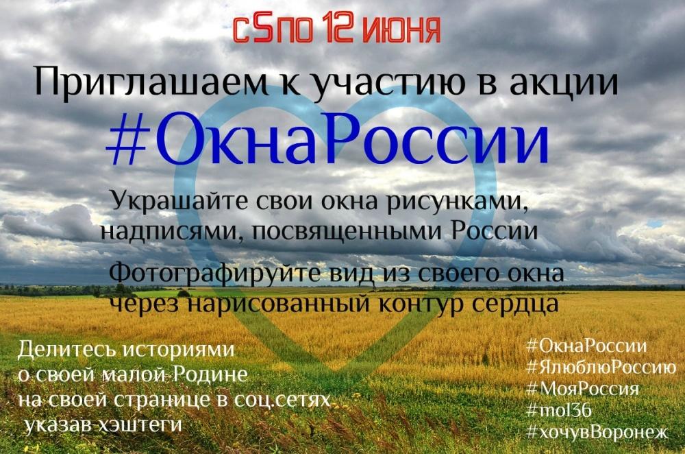 """С 5 по 12 июня проводится Всероссийская акция """"Окна России"""""""