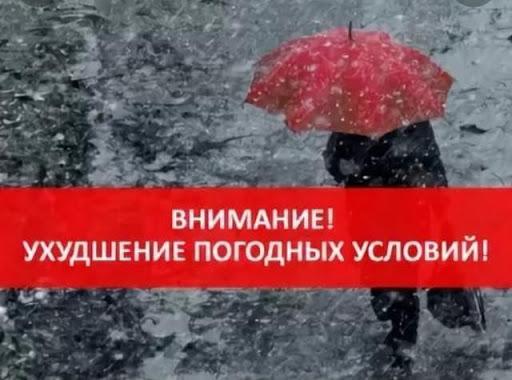 Об ухудшении погодных условий