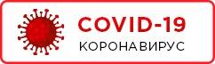 Ссылка на сайт Роспотребнадзора по прививочной кампании против коронавирусной инфекции