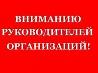 Внимание руководителей организаций Краснодарского края!