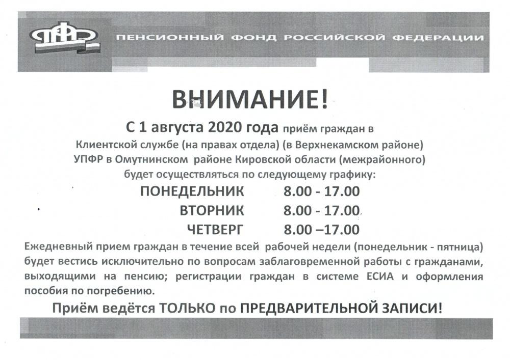 Приём граждан в Пенсионном фонде с 01 августа 2020 года