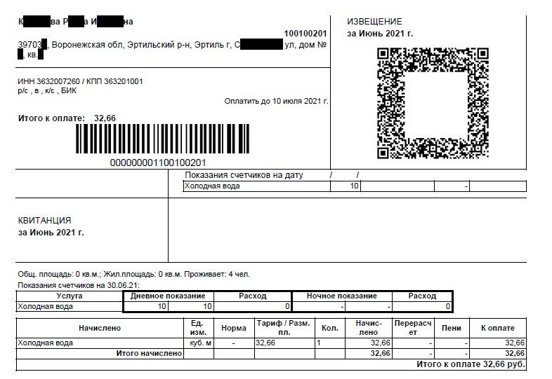 Новая форма квитанции за коммунальные услуги вводится с 1 июля