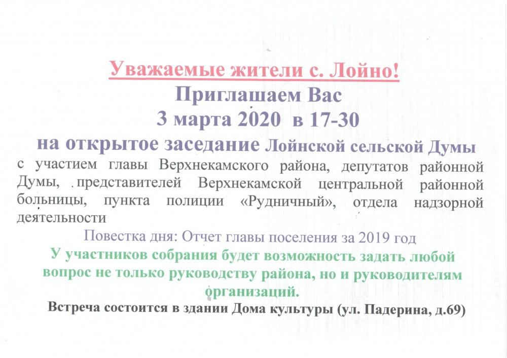 Приглашение жителей села на открытое заседание Лойнской сельской Думы 03 марта 2020 года в 17-30 в здание Дома культуры