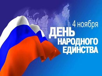 От всей души поздравляю вас с праздником, объединяющим поколения! С Днем народного единства!