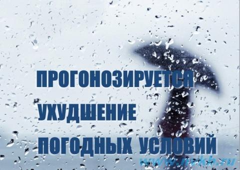 Ухудшение погодных условий!!!!!