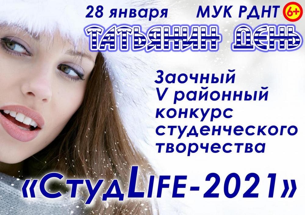 """СтудLife - 2021"""
