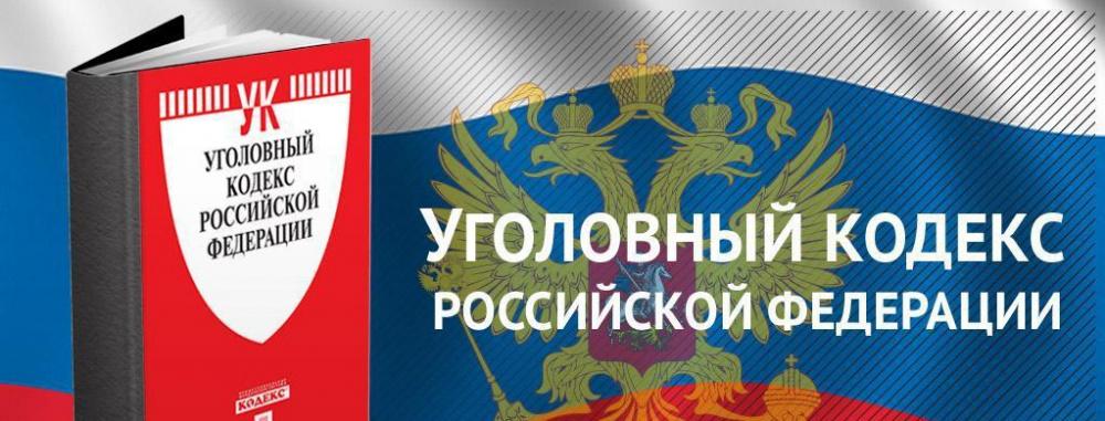 О внесении изменений в статью 354.1 Уголовного кодекса Российской Федерации