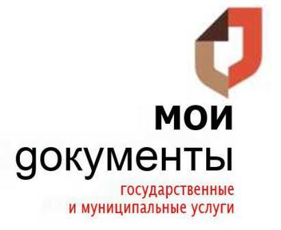 21 августа 2019 года с 14.00 до 16.00 прием граждан сотрудниками МФЦ