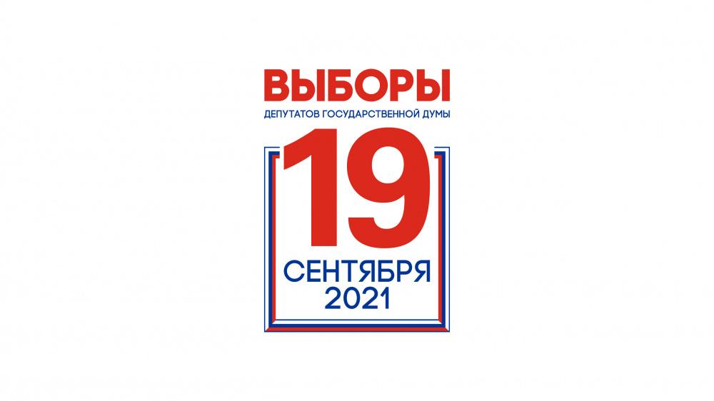 19 сентября - выборы депутатовГосударственнойДумы