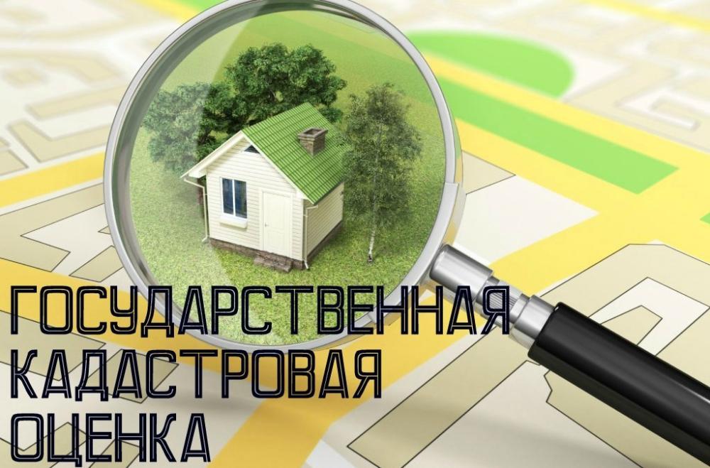 Извещение  о проведении в 2022 году на территории Вологодской области  государственной кадастровой оценки земельных участков