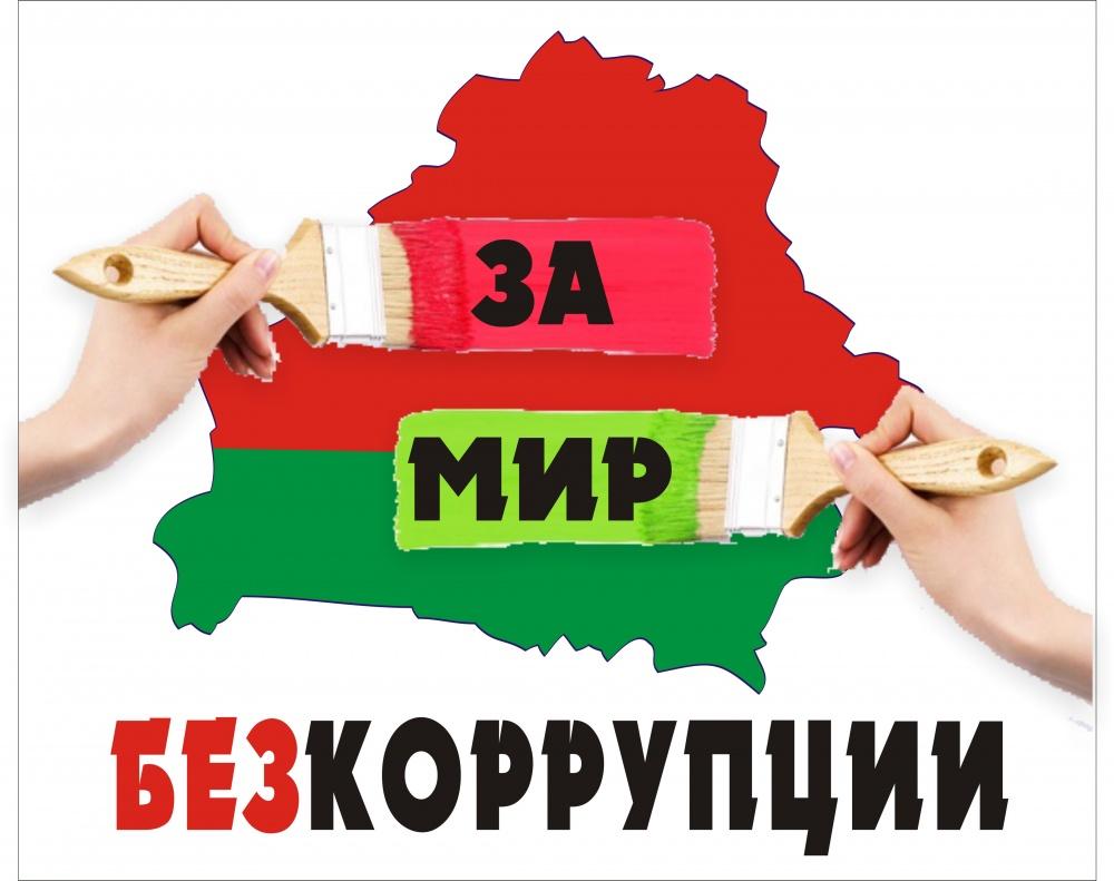 Международный молодежный конкурс «Вместе против коррупции!».