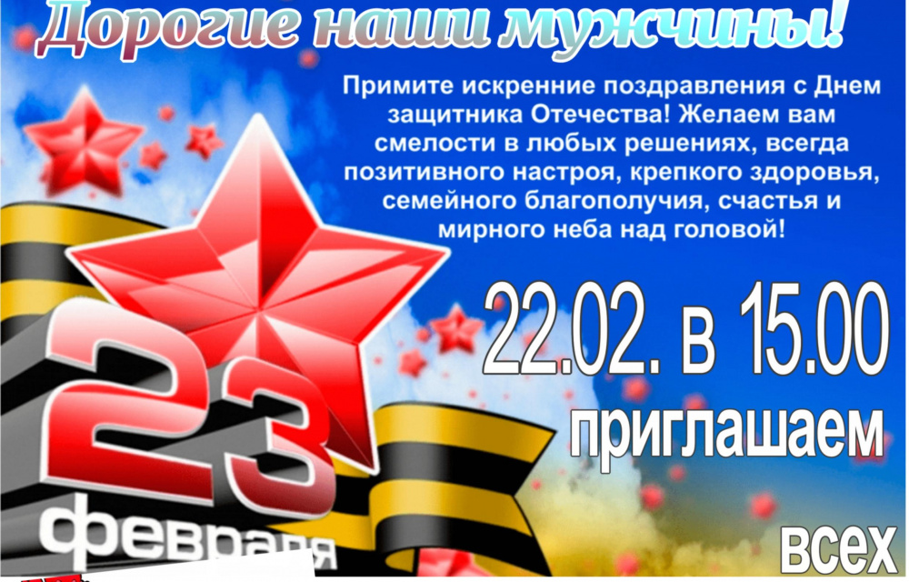 Юмористическая шоу-программа к Дню защитника Отечества