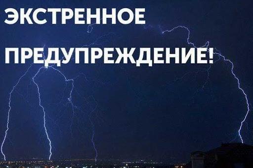 ЭКСТРЕННОЕ ПРЕДУПРЕЖДЕНИЕ!!!