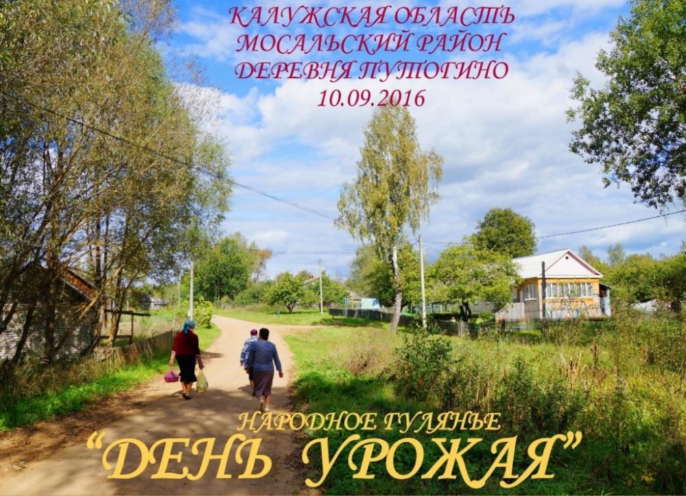 """Народное гулянье """"День урожая"""" 10.09.2016"""