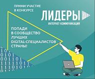 В России стартовал конкурс «Лидеры интернет-коммуникаций»