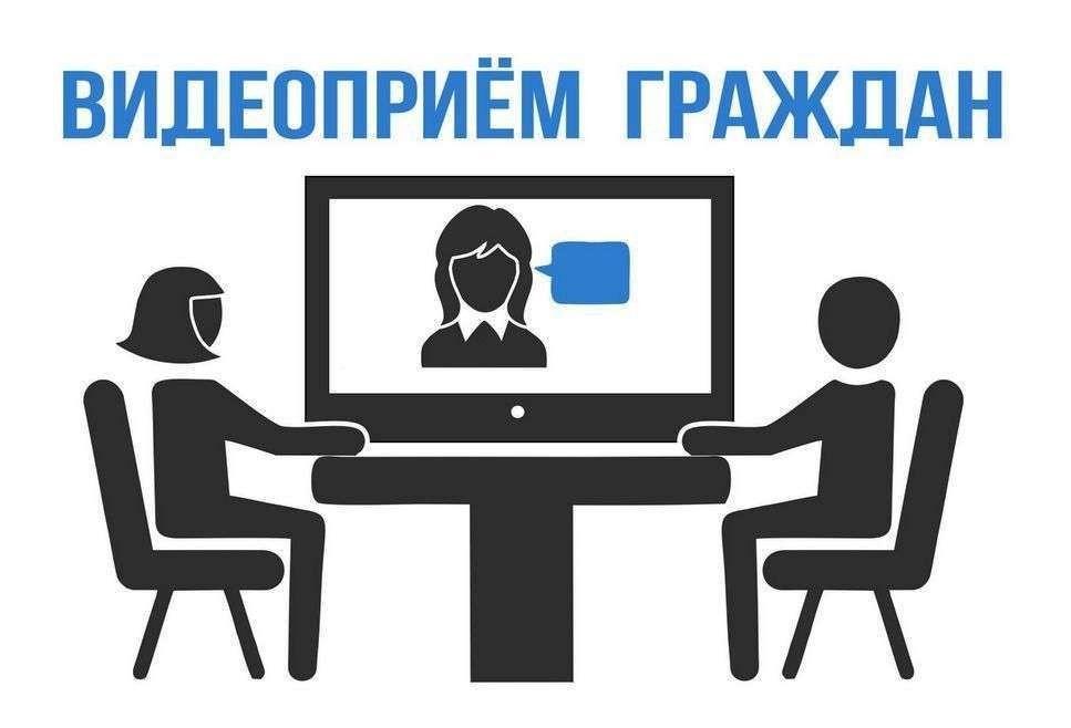 Уважаемые жители и гости Ейского района проводится прием граждан в режиме видеосвязи