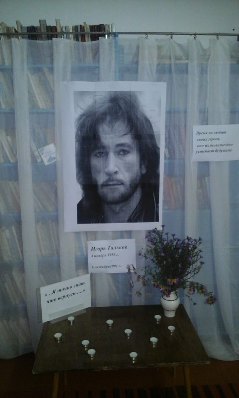 """Вечер памяти Игоря Талькова """"Я пророчить не берусь, но точно знаю, что вернусь"""""""