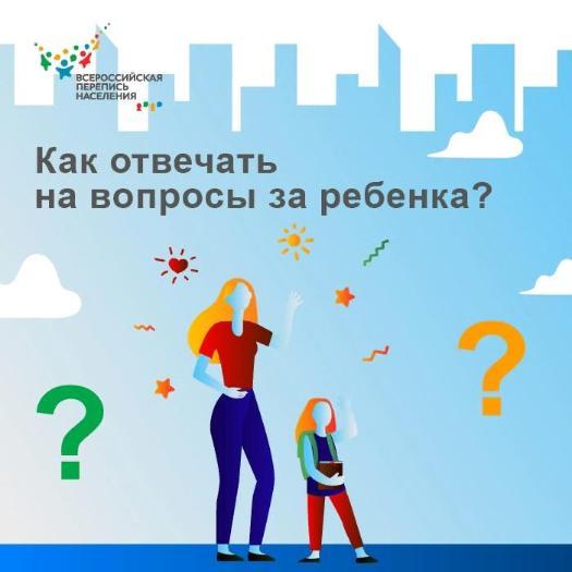 Вопросы - ответы по переписи населения