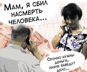 Прокуратура разъясняет о новых видах мошенничества
