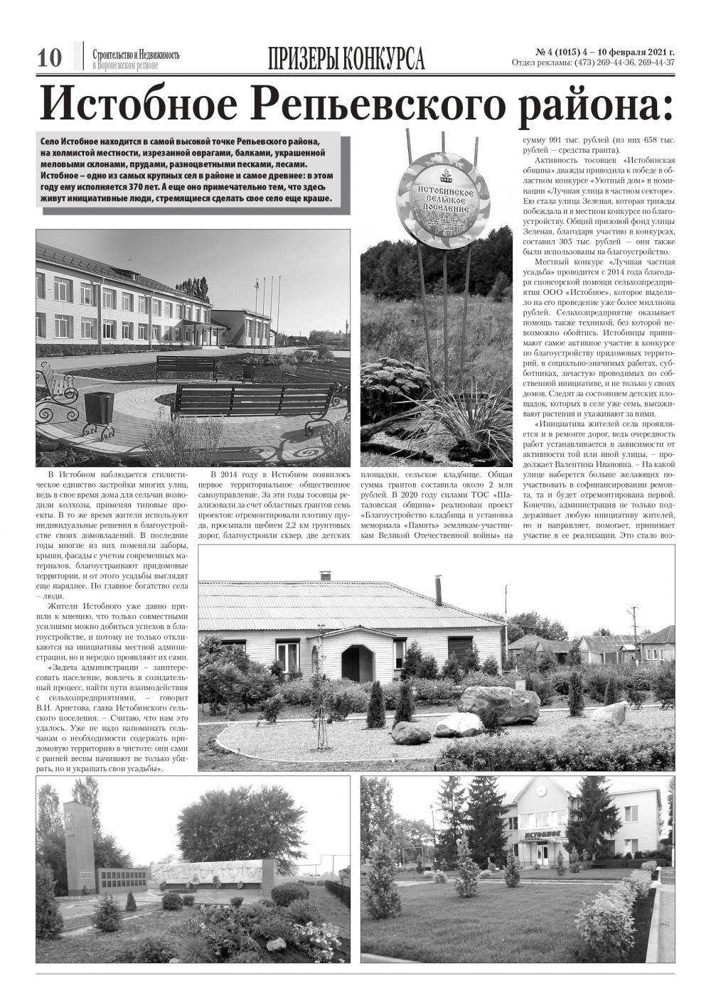 В областной газете об истобинцах