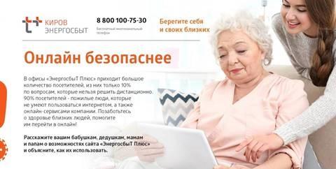 """Удаленные возможности оплаты АО """"КировэнергосбыТ плюс"""""""