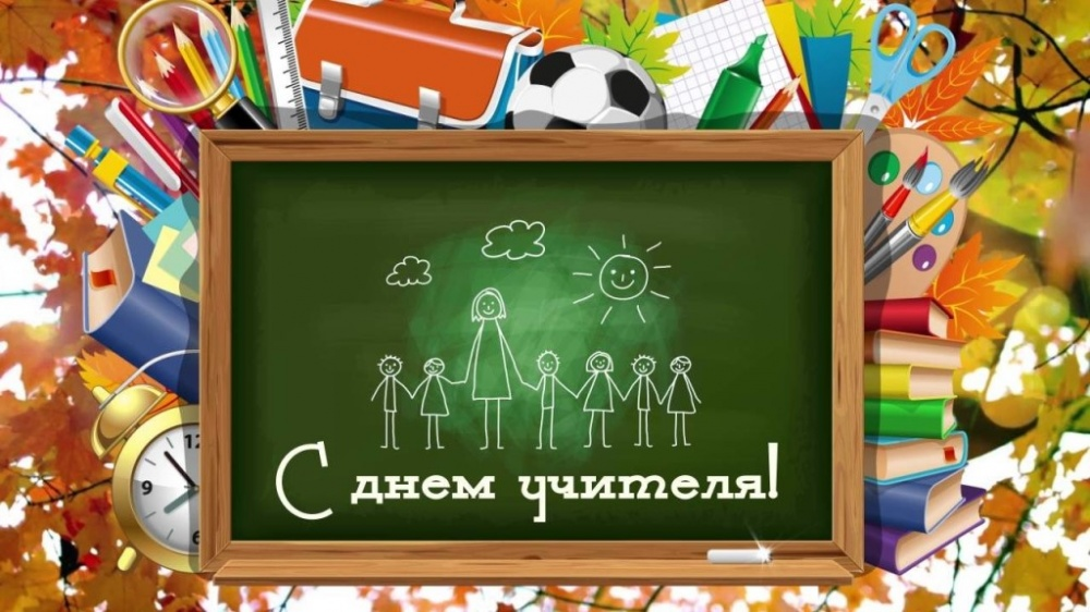 Поздравления с Днём Учителя!