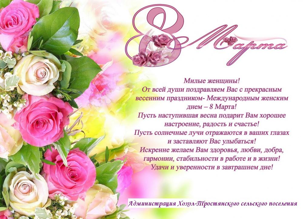 Милые, любимые женщины с праздником Вас!!!
